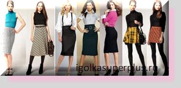 Шерстяная юбка – это юбка из шерстяной ткани