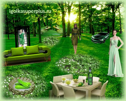 Зеленый цвет – цвет радости и спокойствия